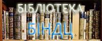 Бібліотека БІНДЦ