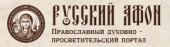 РУССКИЙ АФОН - Православный духовно-просветительский портал о русском монашестве на Святой Горе Афон