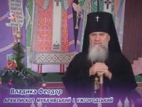 «М-СТУДІО»: Відеопривітання з Різдвом Христовим владики ФЕОДОРА (+ВІДЕО)