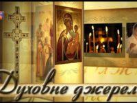Духовне джерело: «Вшанування Богородиці» (+ВІДЕО)